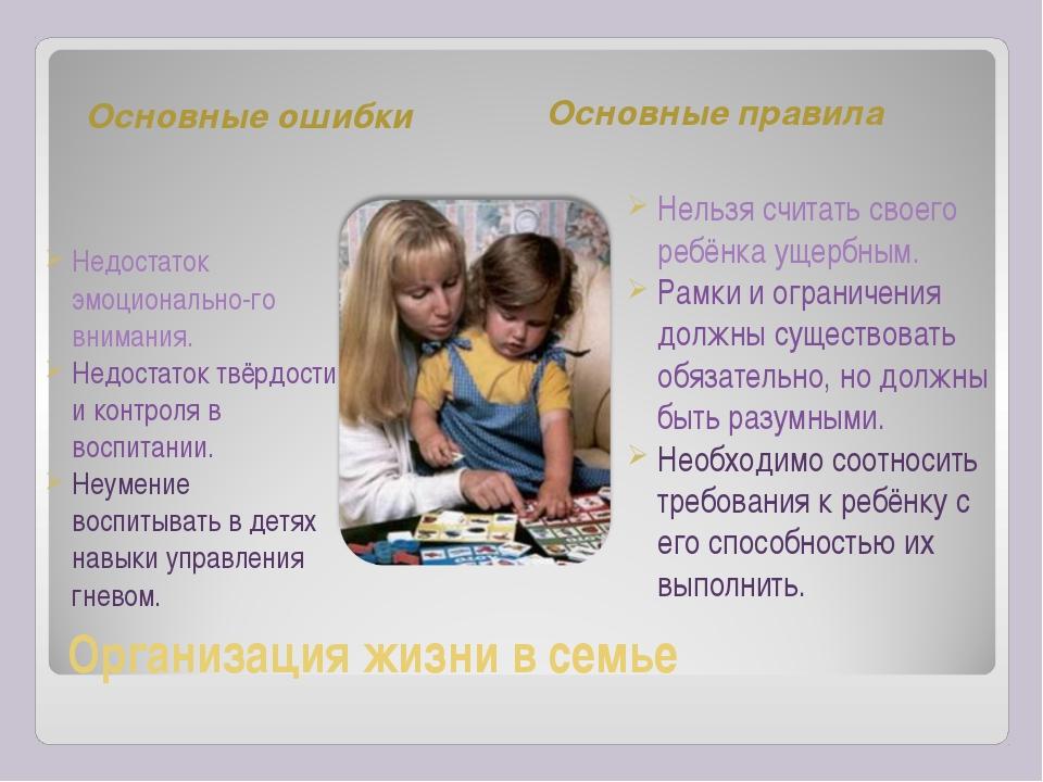 Организация жизни в семье Основные ошибки
