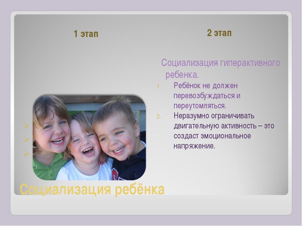 Социализация ребёнка 1 этап