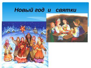 Новый год и святки Главным зимним праздником был Новый год. После принятия х