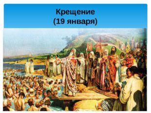 Крещение (19 января) Считается, что в ночь на Крещение во всех источниках во