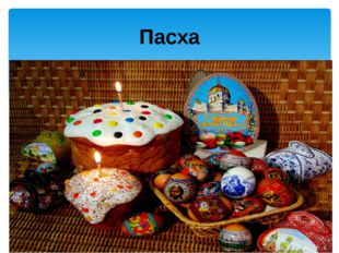 Пасха Пасха – самый большой христианский праздник. Встречая ее, все, кто тол