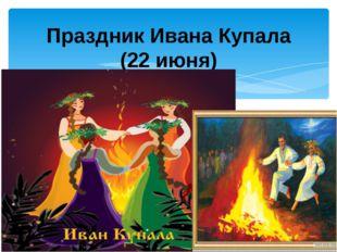 Праздник Ивана Купала (22 июня) В самую короткую летнюю ночь устраивали гуля