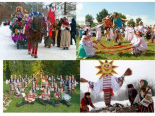 Таким образом, обычаи и праздники русского народа всегда отражали суть време