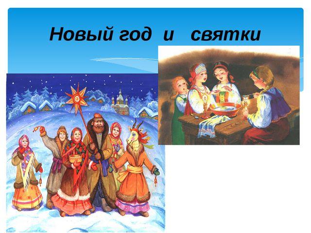 Новый год и святки Главным зимним праздником был Новый год. После принятия х...