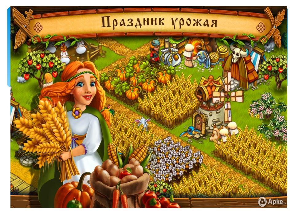 Первой заботой крестьян в их повседневной жизни и во время праздников был ур...