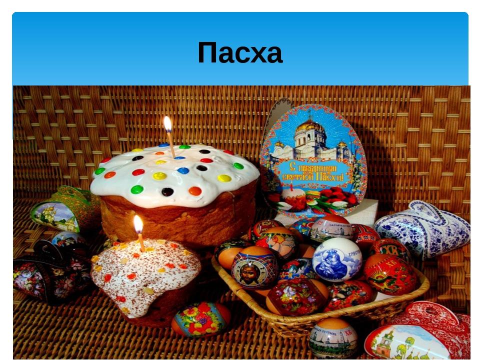 Пасха Пасха – самый большой христианский праздник. Встречая ее, все, кто тол...