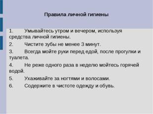 Правила личной гигиены 1.Умывайтесь утром и вечером, используя средства личн