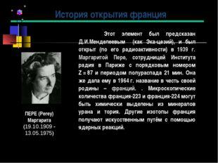 Этот элемент был предсказан Д.И.Менделеевым (как Эка-цезий), и был открыт (п