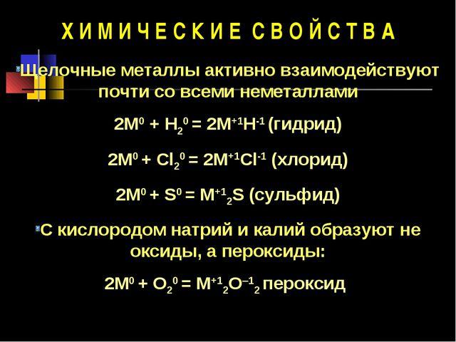 Х И М И Ч Е С К И Е С В О Й С Т В А Щелочные металлы активно взаимодействуют...