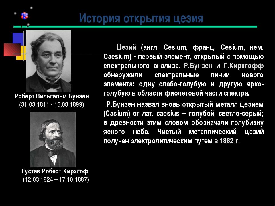 Цезий (англ. Cesium, франц. Cesium, нем. Caesium) - первый элемент, открытый...