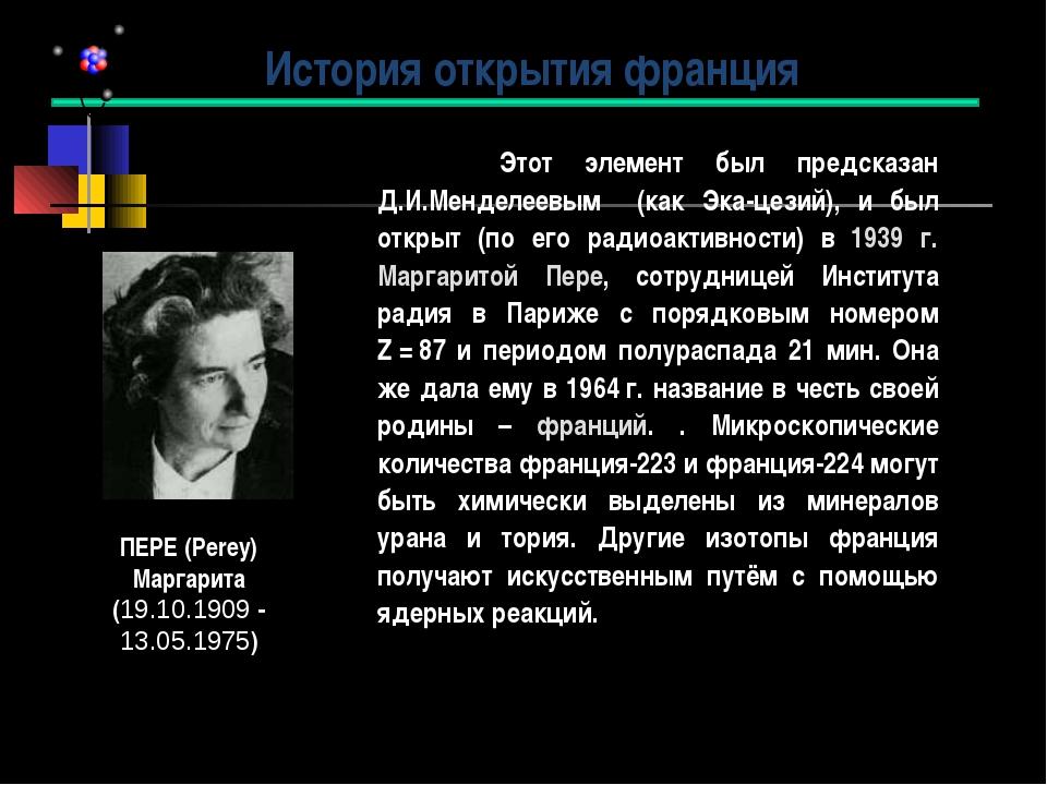 Этот элемент был предсказан Д.И.Менделеевым (как Эка-цезий), и был открыт (п...