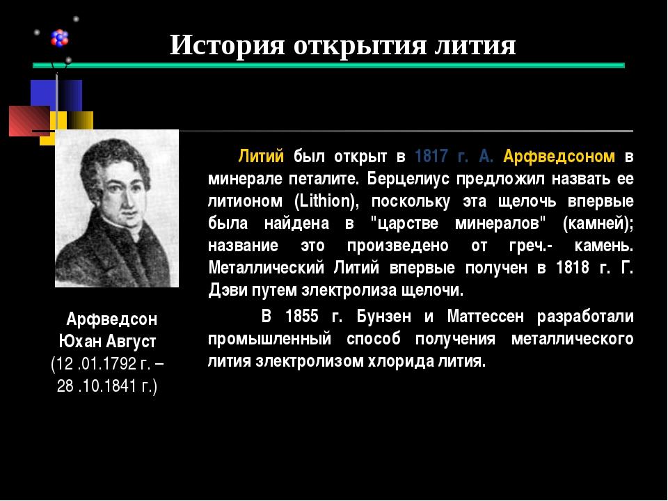 Литий был открыт в 1817 г. А. Арфведсоном в минерале петалите. Берцелиус пре...