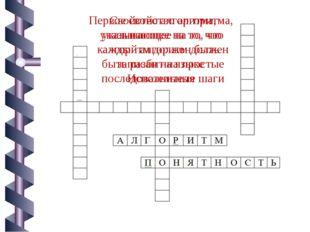 Первое свойство алгоритма, указывающее на то, что алгоритм должен быть записа