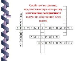 Свойство алгоритма, предписывающее алгоритму выполнение поставленной задачи п
