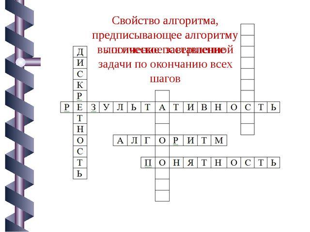 Свойство алгоритма, предписывающее алгоритму выполнение поставленной задачи п...