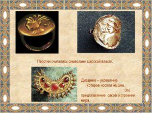Перстни считались символами царской власти. Диадема – украшение, которое носи