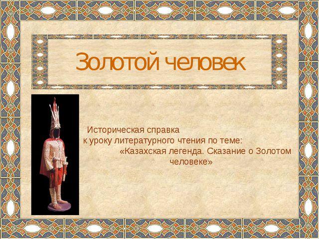 Золотой человек Историческая справка к уроку литературного чтения по теме: «К...