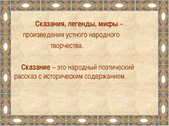 Сказания, легенды, мифы – произведения устного народного творчества. Сказани...