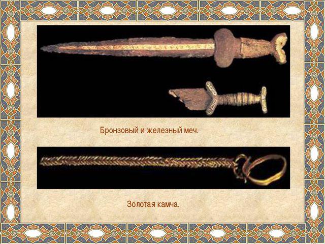 Бронзовый и железный меч. Золотая камча.