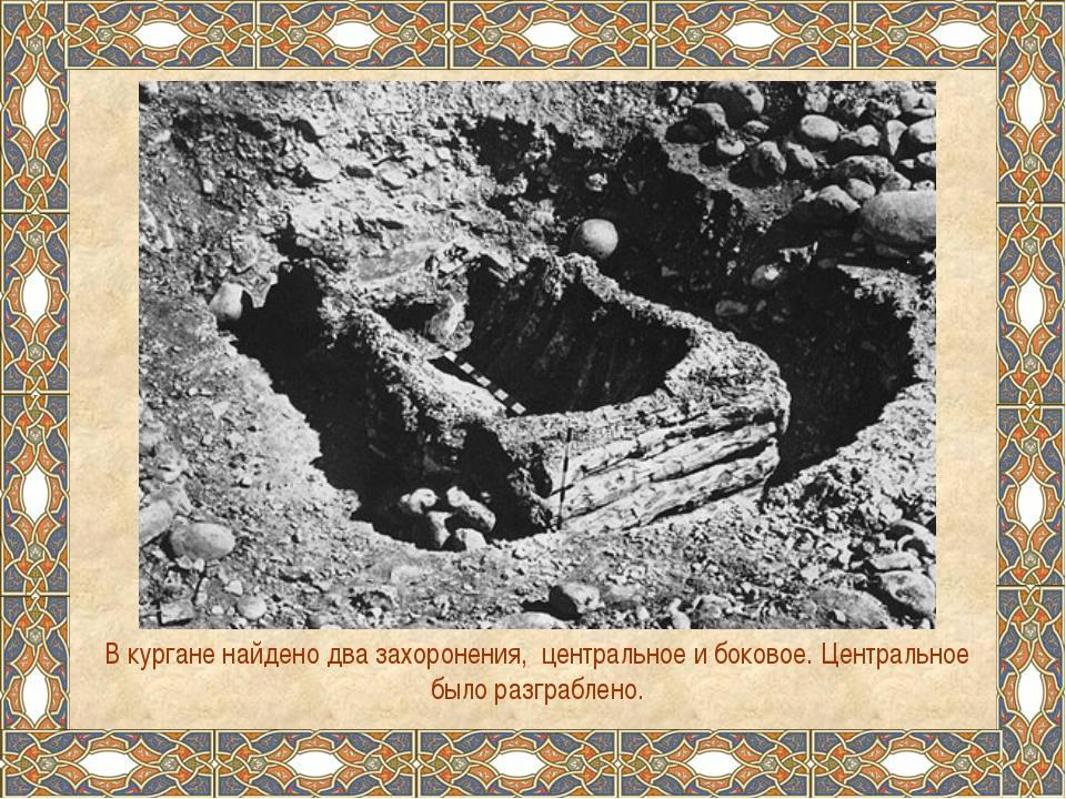 В кургане найдено два захоронения, центральное и боковое. Центральное было ра...