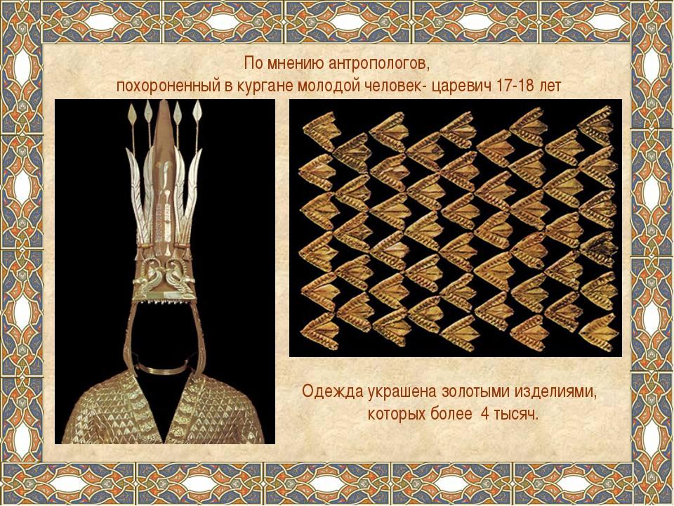 По мнению антропологов, похороненный в кургане молодой человек- царевич 17-18...