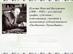 Кузьмин Николай Васильевич (1890 – 1987) – российский график, художник – иллю