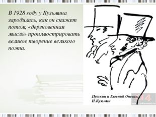 В 1928 году у Кузьмина зародилась, как он скажет потом, «дерзновенная мысль»