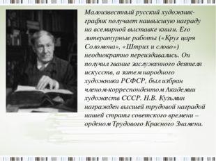 Малоизвестный русский художник-график получает наивысшую награду на всемирной
