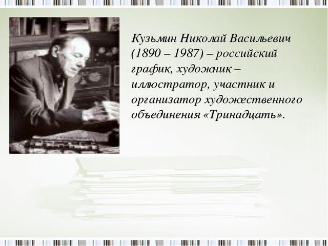 Кузьмин Николай Васильевич (1890 – 1987) – российский график, художник – иллю...