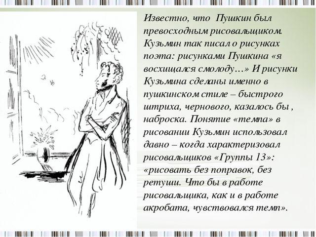 Известно, что Пушкин был превосходным рисовальщиком. Кузьмин так писал о рису...