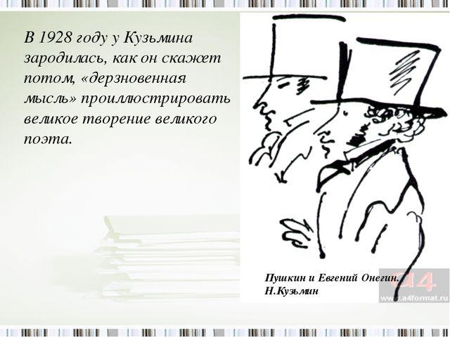 В 1928 году у Кузьмина зародилась, как он скажет потом, «дерзновенная мысль»...