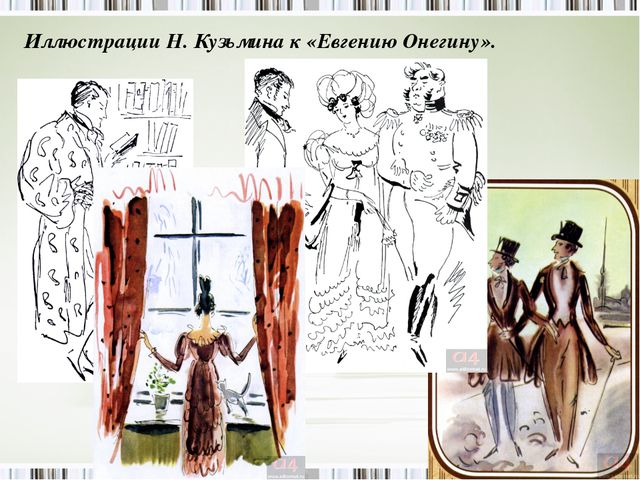 Иллюстрации Н. Кузьмина к «Евгению Онегину».
