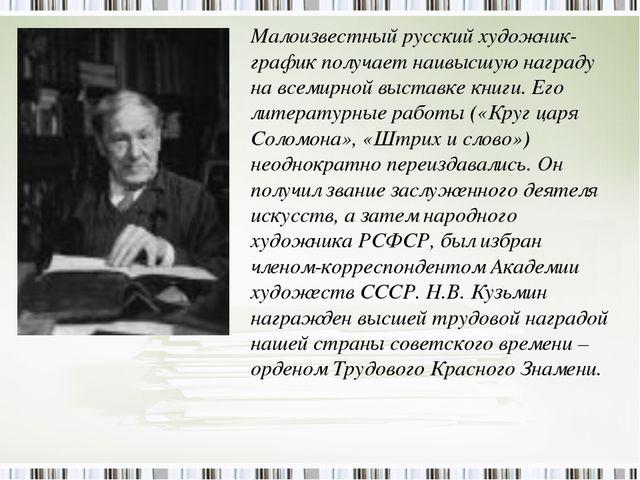 Малоизвестный русский художник-график получает наивысшую награду на всемирной...