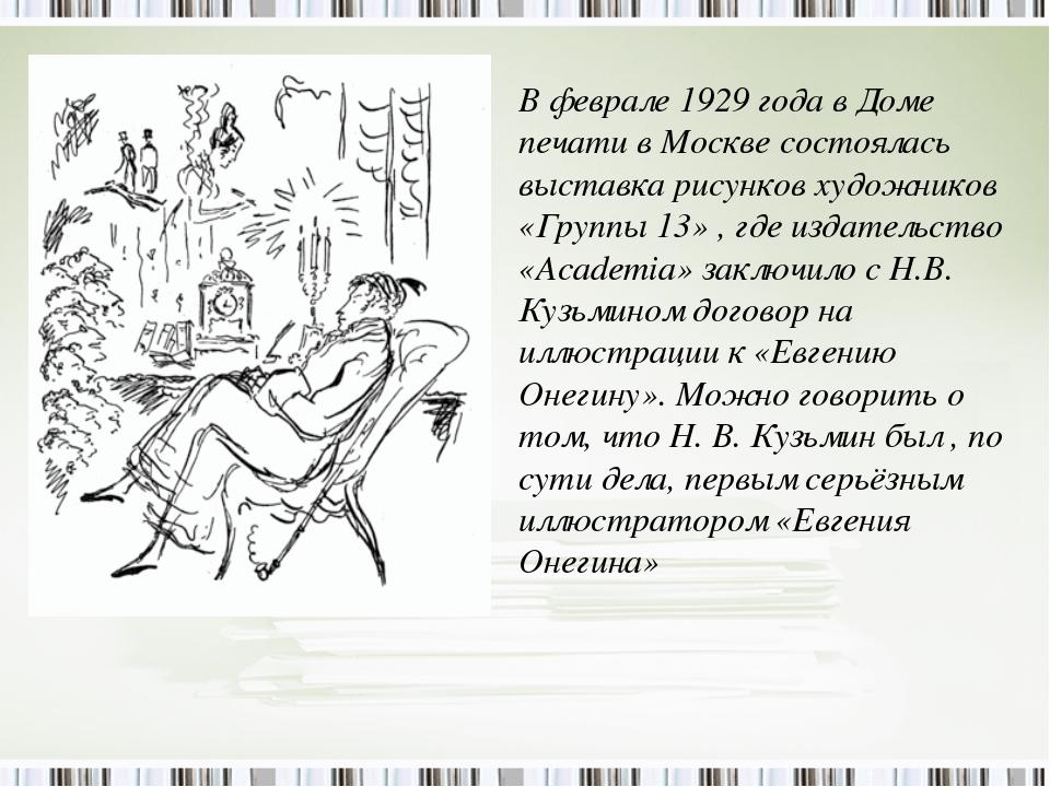 В феврале 1929 года в Доме печати в Москве состоялась выставка рисунков худож...