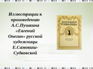 Иллюстрации к произведению А.С.Пушкина «Евгений Онегин» русской художницы Е.С