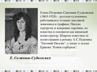 Е. Самокиш-Судковская Елена Петровна Самокиш-Судковская (1863-1924) – русская