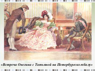 «Встреча Онегина с Татьяной на Петербургском балу»