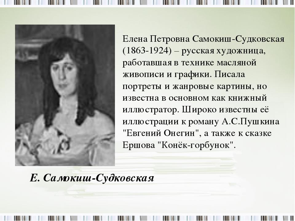 Е. Самокиш-Судковская Елена Петровна Самокиш-Судковская (1863-1924) – русская...