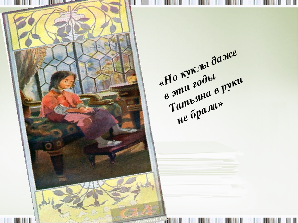 «Но куклы даже в эти годы Татьяна в руки не брала»