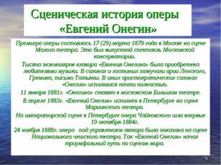 * Сценическая история оперы «Евгений Онегин» Премьера оперы состоялась 17 (29