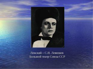 * Ленский – С.Н. Лемешев Большой театр Союза ССР
