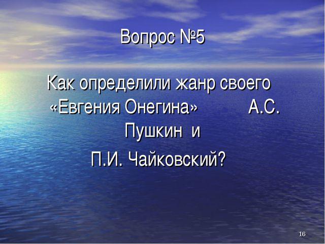 * Вопрос №5 Как определили жанр своего «Евгения Онегина» А.С. Пушкин и П.И. Ч...