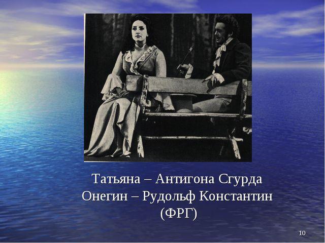 * Татьяна – Антигона Сгурда Онегин – Рудольф Константин (ФРГ)