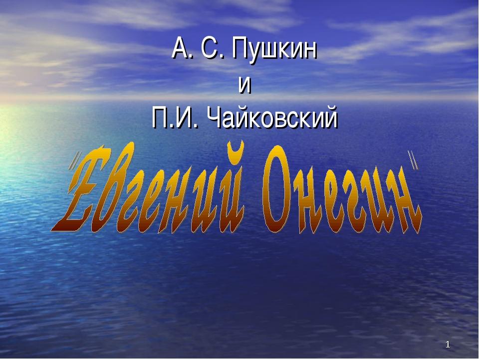 * А. С. Пушкин и П.И. Чайковский