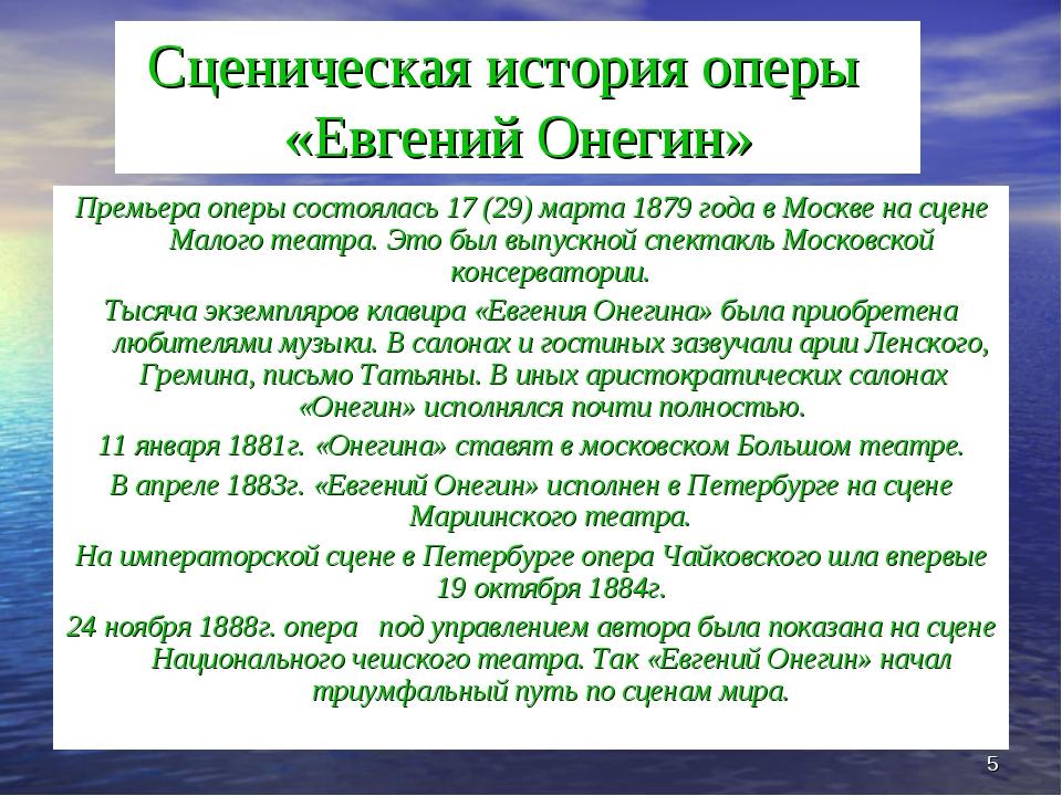 * Сценическая история оперы «Евгений Онегин» Премьера оперы состоялась 17 (29...