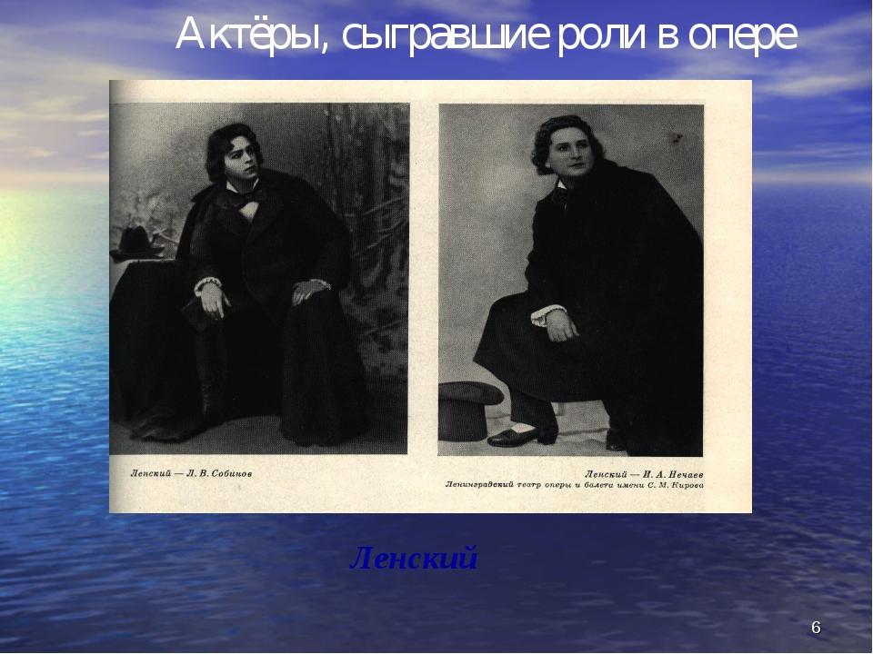 * Актёры, сыгравшие роли в опере Ленский