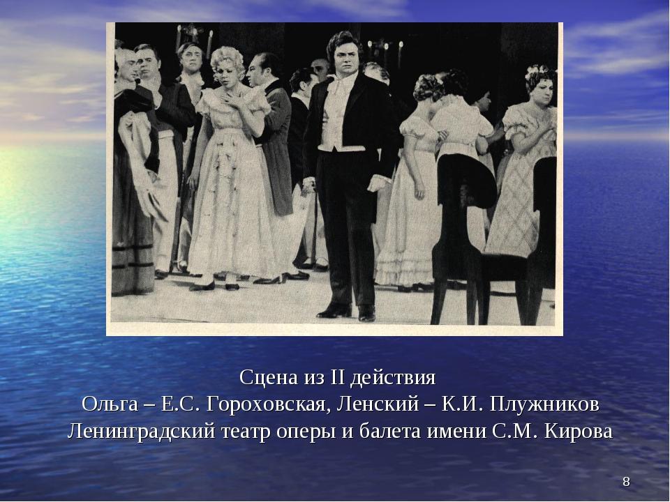 * Сцена из II действия Ольга – Е.С. Гороховская, Ленский – К.И. Плужников Лен...