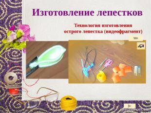 Изготовление лепестков Технология изготовления острого лепестка (видеофрагмент)