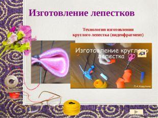 Изготовление лепестков Технология изготовления круглого лепестка (видеофрагме