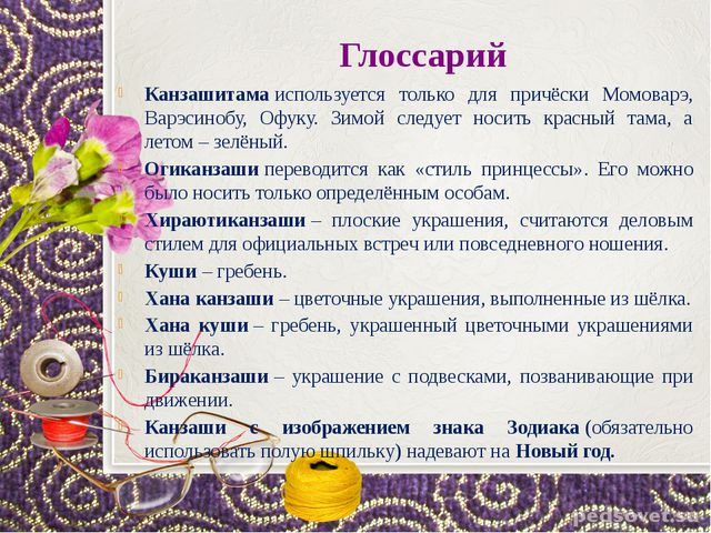 Источники: http://miuki.info/2011/01/yaponskie-gejshi-i-majko-video/ -видео с...